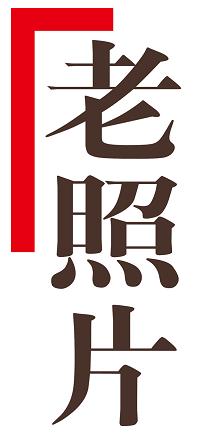 这就是由台北秦风先生提供给《老照片》的这张蒋介石在青岛的黑白照片